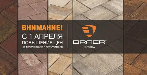 Изменение цен на брусчатку BRAER