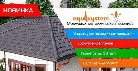 Новинка: модульная металлочерепица AQUASYSTEM