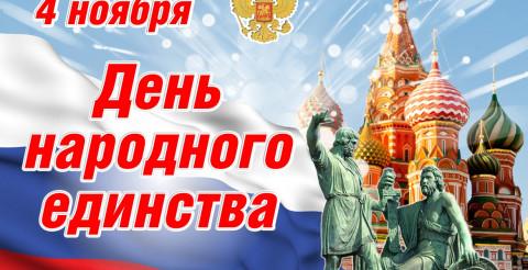 Режим работы 4 ноября 2020 г.