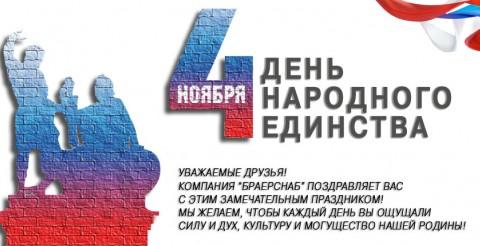 С ДНЁМ НАРОДНОГО ЕДИНСТВА!!!