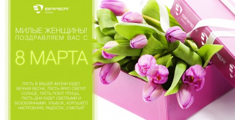 С Праздником 8 марта Дорогие Женщины!