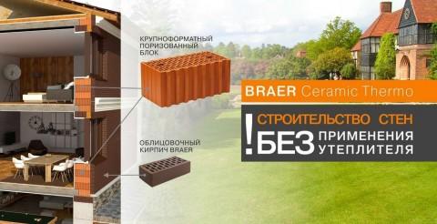 Строительство из керамических блоков без применения утеплителя