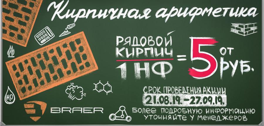 Акция: 1НФ за 5 рублей!