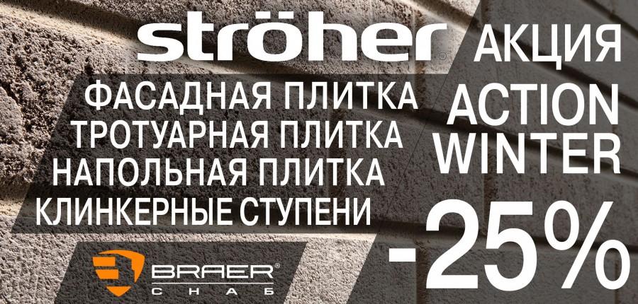"Акция ""ACTION WINTER"" от STRÖHER"