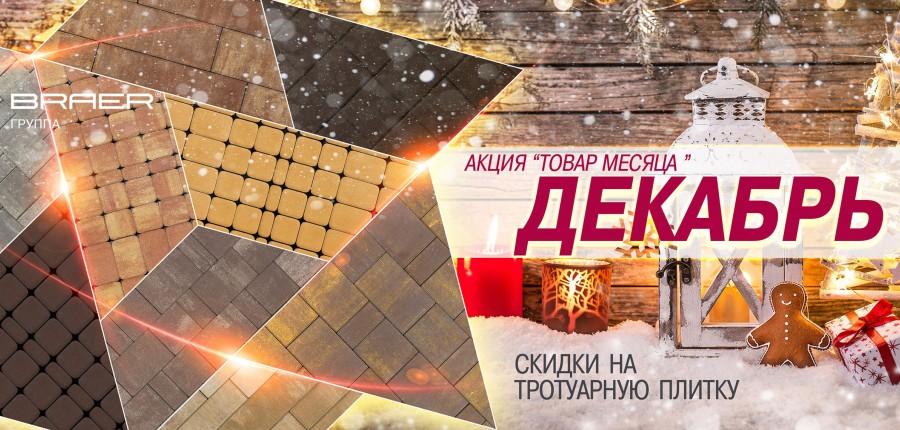 """Акция BRAER """"Товар месяца Декабрь"""""""