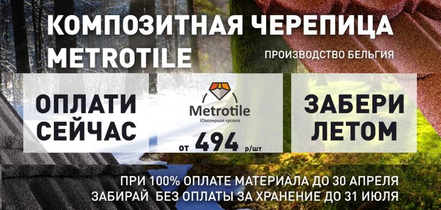 Акция Metrotile