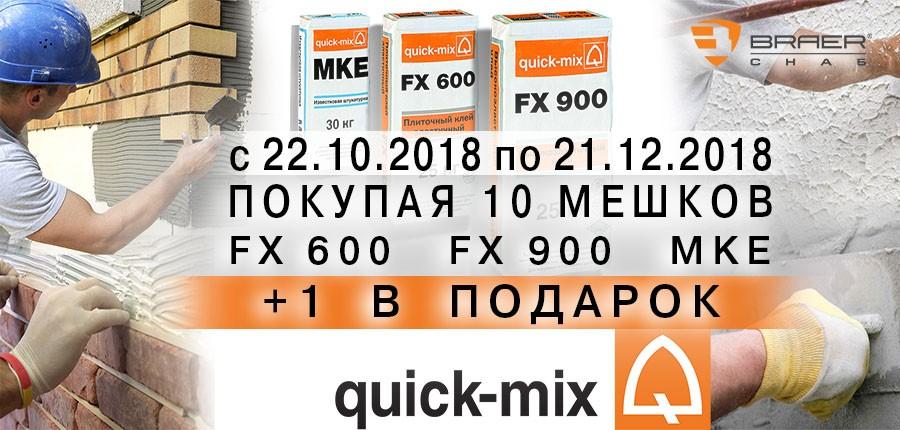Акция от QUICK-MIX 10 + 1.