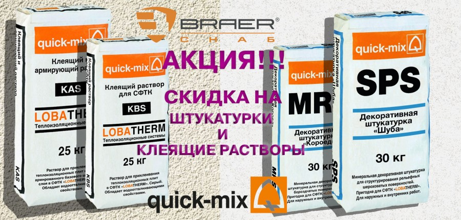 Акция Quick-mix