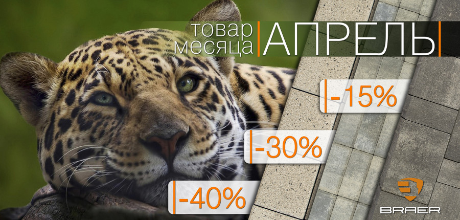 """Акция """"товар месяца"""" - апрель 2021"""