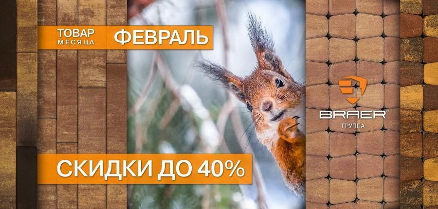 """Акция """"Товар месяца февраль"""""""