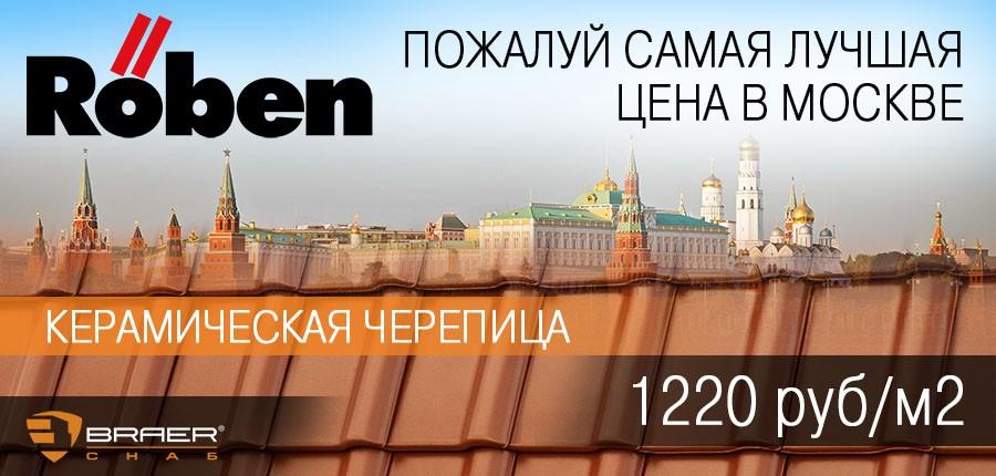 Черепица Roben -20%