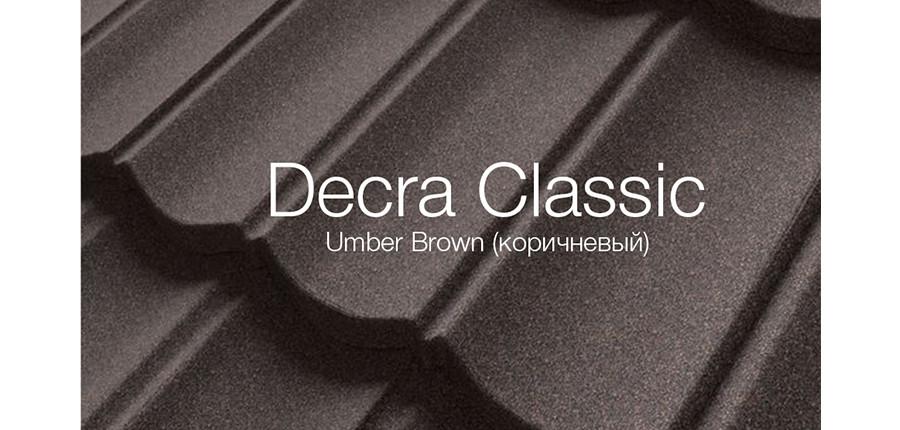 Decra Classic Umber Brown (коричневый) уже на складе в Москве!