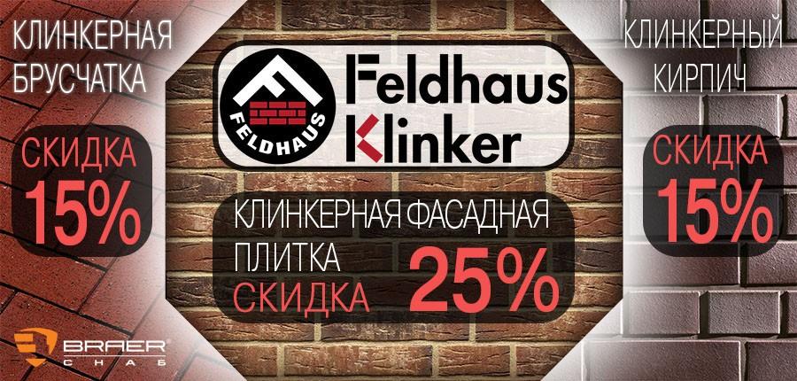 FELDHAUS KLINKER - Акция