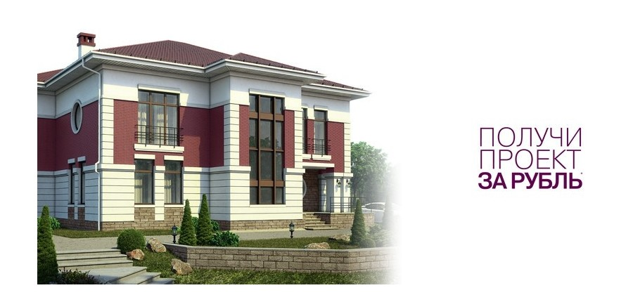 Проект дома за 1 Рубль