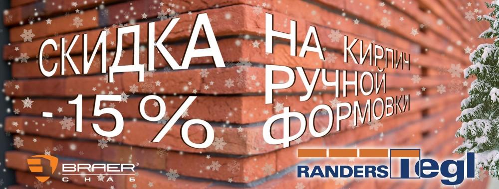 АКЦИЯ RANDERS TEGL -15%!