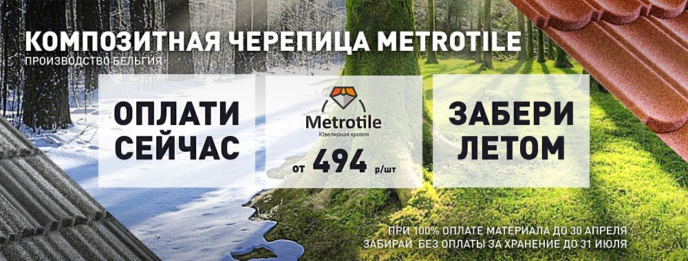 метротайл