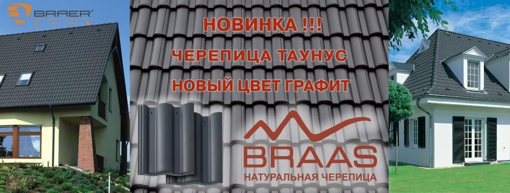 Новинка Браас