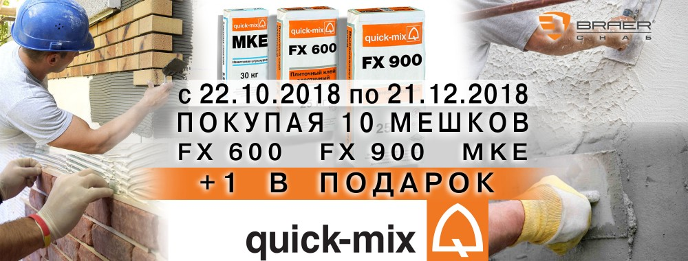 QUICK_MIX 10+1