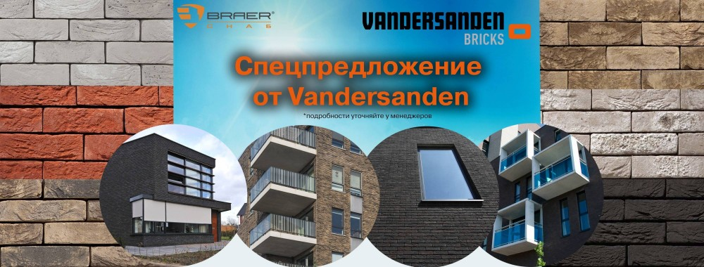 Спецпередложение Vandersanden