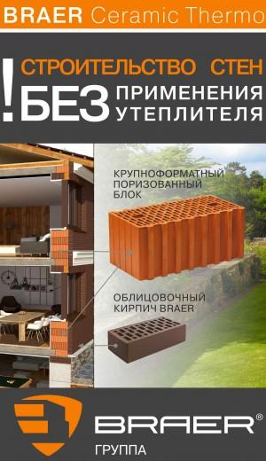 Керамические блоки Браер