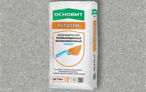 теплоизоляционный кладочный раствор ОСНОВИТ ПУТФОРМ MC114F ЗИМНИЙ