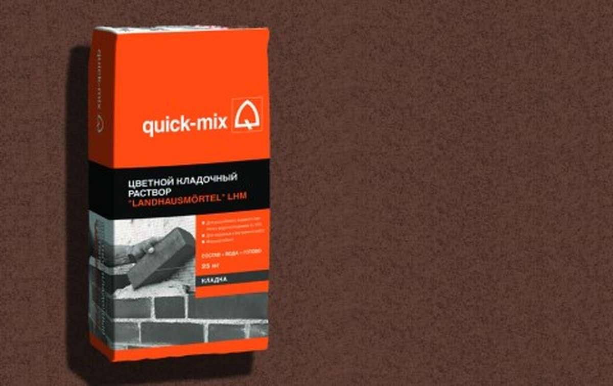 Кладочный раствор QUICK-MIX LHM hbr, цвет коричневый
