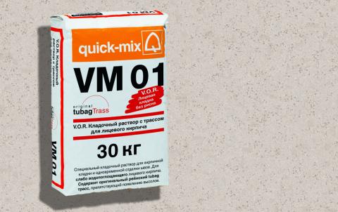 Кладочный раствор QUICK-MIX VM 01 . B, цвет бежевый
