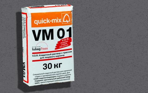 Кладочный раствор QUICK-MIX VM 01 . E, цвет серый