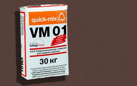 Кладочный раствор QUICK-MIX VM 01 . F, цвет коричневый