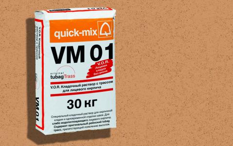 Кладочный раствор QUICK-MIX VM 01 . N, цвет оранжевый