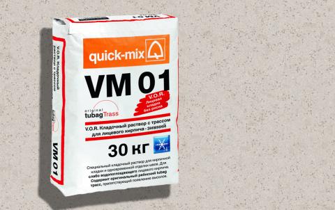 Кладочный раствор QUICK-MIX VM 01 . B Зима, цвет бежевый